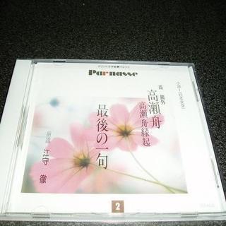 朗読CD「森鴎外~高瀬舟 他/江守徹」(朗読)