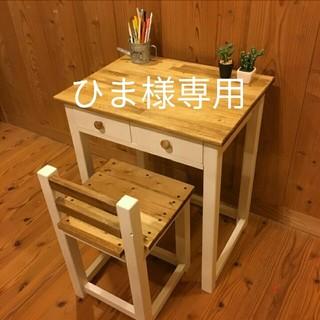 ひま様専用 (家具)