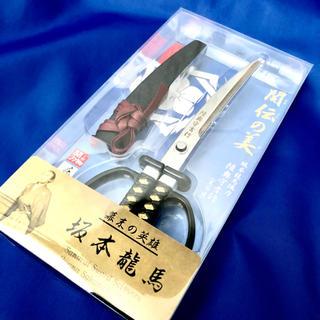 日本刀ハサミ 関伝の美  坂本龍馬(武具)