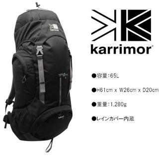 カリマー(karrimor)の新品 カリマー ボブキャット 65L リュック ザック(登山用品)