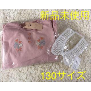 スーリーsouris☆ピンクトレーナー付け襟付き♪130サイズ