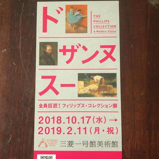 鑑賞券 三菱一号館美術館 全員巨匠!フィリップス・コレクション展(美術館/博物館)