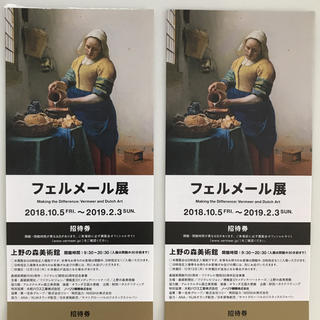 フェルメール展 東京展(上野の森美術館) 招待券 2枚(美術館/博物館)