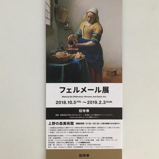 フェルメール展 東京展(上野の森美術館) 招待券 1枚(美術館/博物館)