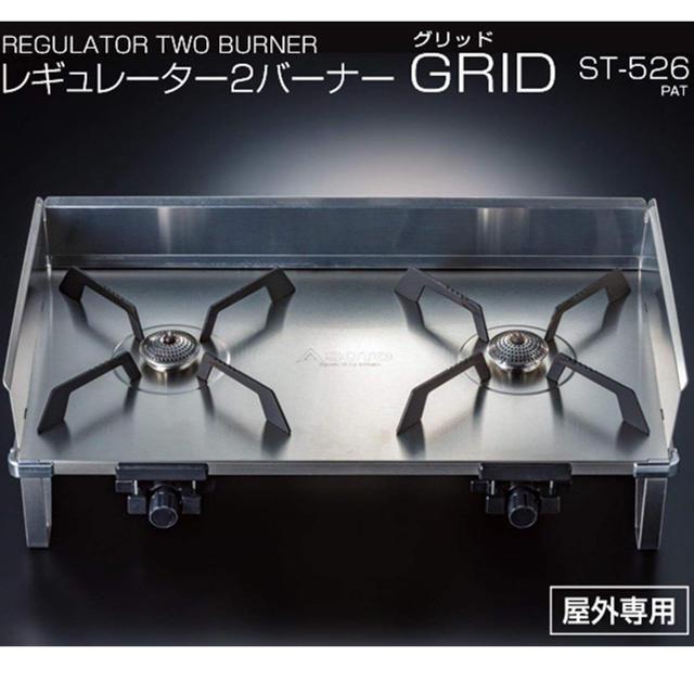 新富士バーナー(シンフジパートナー)のSOTO レギュレーター2バーナー グリッド GRID ソト ツーバーナー スポーツ/アウトドアのアウトドア(調理器具)の商品写真