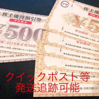 スシロー 株主優待 発送追跡可能(レストラン/食事券)