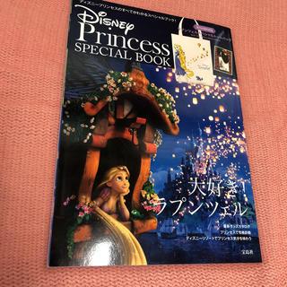 ディズニー(Disney)のDisney princess スペシャルブック ラプンツェル(アート/エンタメ/ホビー)