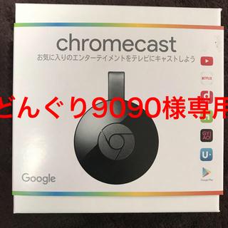 クローム(CHROME)のChromecast(映像用ケーブル)