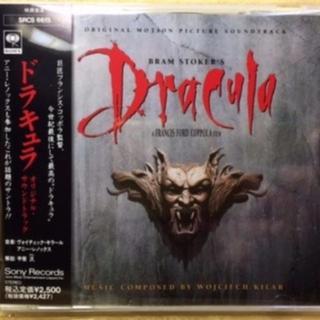 「ドラキュラ」サウンドトラック(映画音楽)