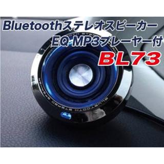 カシムラ(Kashimura)のカシムラ Bluetoothステレオスピーカー EQ NBL-73(スピーカー)