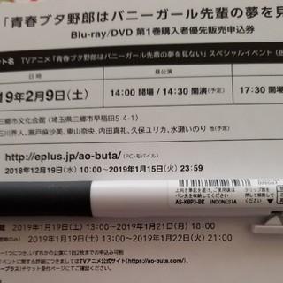 青春ブタ野郎BD1巻 優先販売申込券(声優/アニメ)