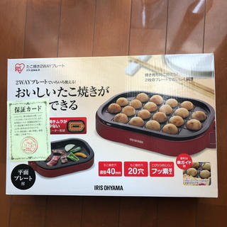 アイリスオーヤマ(アイリスオーヤマ)の新品 アイリスオーヤマ たこ焼き2wayプレート(たこ焼き機)