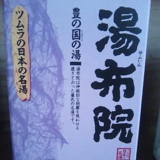 ツムラ(ツムラ)のツムラ 入浴剤 ①(入浴剤/バスソルト)