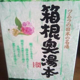 ツムラ(ツムラ)のツムラ 入浴剤 2-①(入浴剤/バスソルト)