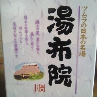 ツムラ(ツムラ)のツムラ 入浴剤 2-②(入浴剤/バスソルト)
