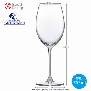 トウヨウササキガラス(東洋佐々木ガラス)のワイングラス 赤白 クリア RN-10236CS 355ml パローネ 食洗機可(アルコールグッズ)