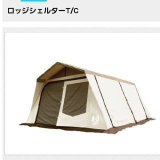 キャンパルジャパン(CAMPAL JAPAN)の新品 ロッジシェルターT/C オガワ OGAWA キャンパルジャパン(テント/タープ)