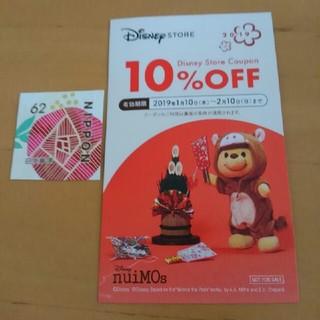 ディズニー(Disney)のディズニーストア クーポン 10%オフ +切手 割引券(ショッピング)