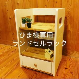 ひま様専用 ランドセルラック(家具)