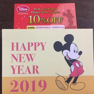 ディズニー(Disney)のディズニーストア クーポン(ショッピング)