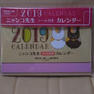 ハクセンシャ(白泉社)のLaLa1月号ふろく 2019年 ニャンコ先生 シール付き カレンダー(カレンダー/スケジュール)