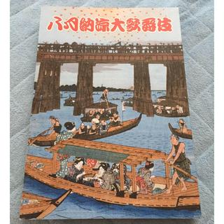 【送料無料!】八月納涼大歌舞伎(2007年) 筋書(伝統芸能)