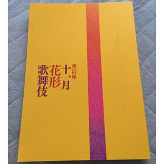 【送料無料!】明治座十一月花形歌舞伎(2013年) 筋書(伝統芸能)
