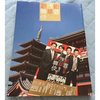【送料無料!】新春浅草歌舞伎(2011年)筋書(伝統芸能)