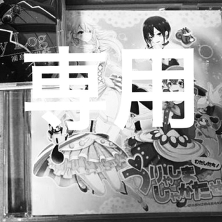 ワニ様専用ページ(~13日迄)(ボーカロイド)