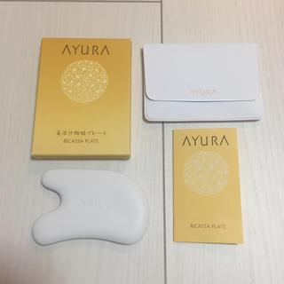アユーラ(AYURA)の☆新品未使用 アユーラ ビカッサプレート(フェイスローラー/小物)