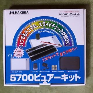 ハクバ(HAKUBA)の5700ビューワキット(箱無し)(その他)