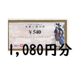 リンガーハット 株主優待券 2枚(レストラン/食事券)