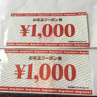 drug store's お年玉クーポン券 2000円分