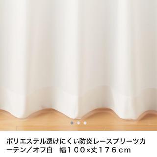 ムジルシリョウヒン(MUJI (無印良品))の【未使用】無印 防炎レースプリーツカーテン 2枚セット(レースカーテン)