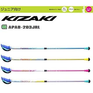 キザキ(KIZAKI)の【新品】キザキ KIZAKI ジュニア向けポール 60cm~80cm(ウォーキング)