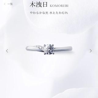 ニワカ(俄)の【美品値下】俄 木漏れ日 11号(リング(指輪))
