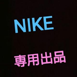 ナイキ(NIKE)のNIKEキッズシューズ18センチ(その他)