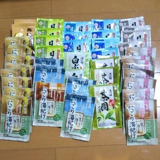 入浴剤詰め合わせ43袋(入浴剤/バスソルト)