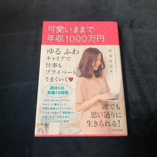 ウェーブ(WAVE)の可愛いままで年収1000万円 : ゆるふわキャリアで仕事もプライベートも(ビジネス/経済)
