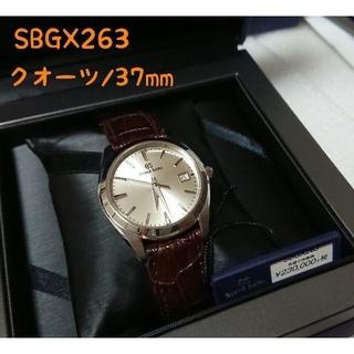 グランドセイコー(Grand Seiko)のグランドセイコー SBGX263 新ロゴ 電池 37mm シャンパンゴールド(腕時計(アナログ))
