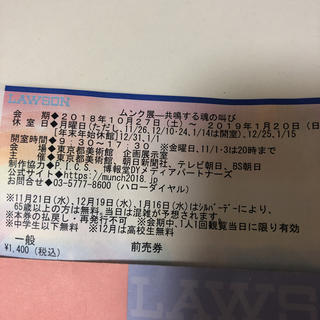 ムンク展 チケット(美術館/博物館)