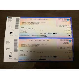 大相撲 初場所 1月19日 土曜 チケット(相撲/武道)