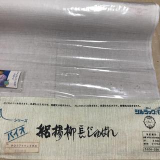 トウレ(東レ)の新品・未使用 東レシルラック 夏用長襦袢 反物(着物)