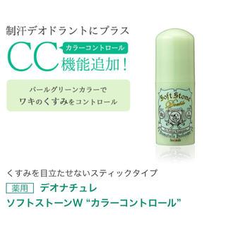 デオナチュレ(デオナチュレ)の☆新品☆ デオナチュレ ソフトストーンW カラーコントロール(制汗/デオドラント剤)