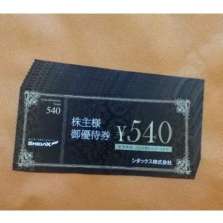 シダックス株主優待券 10枚(レストラン/食事券)