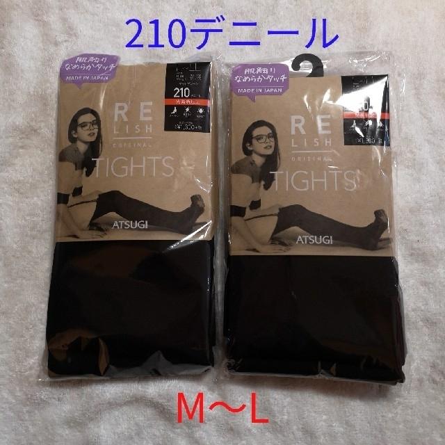Atsugi(アツギ)のひな様専用 新品! アツギ 210デニールレリッシュ M~L タイツ 黒2足 レディースのレッグウェア(タイツ/ストッキング)の商品写真