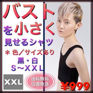 胸つぶし 男装 和装  胸を小さく見せるシャツ ナベシャツ 黒 XXL ★新品★(コスプレ用インナー)