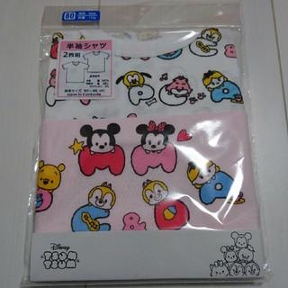 ディズニー(Disney)の新品未開封ディズニーツムツムTSUMTSUM2枚組半袖インナーシャツ80センチ(肌着/下着)