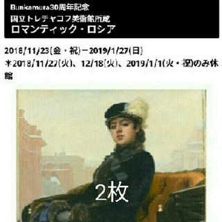 ロマンティック ロシア チケット 2枚(美術館/博物館)