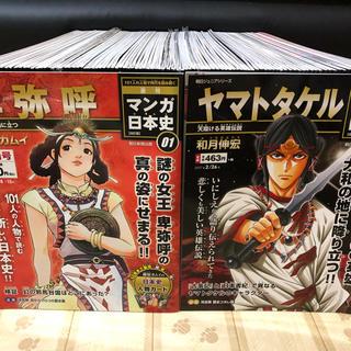 アサヒシンブンシュッパン(朝日新聞出版)のマンガ日本史(全巻セット)
